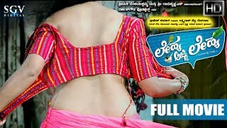 Lehya Ajji Lehya 2016 (HD) | Lakshmiraj, Nayana Krishna | Kannada New Comedy Movie