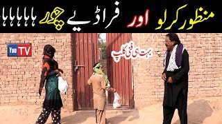 Manzor kirlo Our Faradiye Chor very funny By You TV
