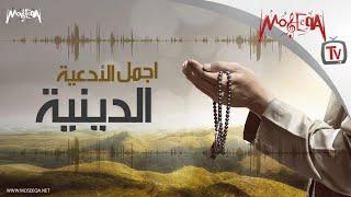 Islamic Chants - أجمل الأدعية الدينية