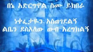 NAZRET AMANUEL MEZMUR - YouTube.FLV
