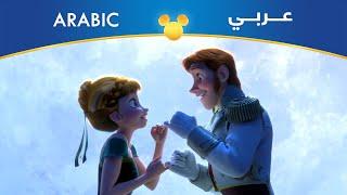 Frozen (Arabic) Love is an Open Door