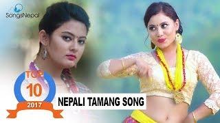 10 Most Viewed Tamang Selo Songs of 2017 | Hit Nepali Music Videos Of