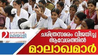 Kerala Nurses Strike end I Marunadan Malayali