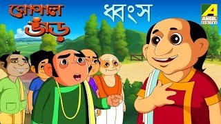 Gopal Bhar (গোপাল ভাঁড়) | Dhonghso | Bangla Cartoon Video