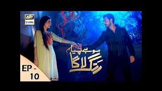 Mohay Piya Rang Laaga - Episode 10 - ARY Digital Drama