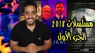 مسلسلات 2018  الجديدة الجزء الأول