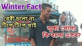 বেবী চলো টিপে টিপে খাই | Bangla Funny Video | Winter | Shahriar Sakib | Prank Master Entertainment
