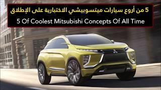 5 من أورع سيارات ميتسوبيشي الاختبارية على الإطلاق