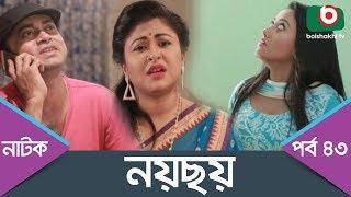 Bangla Comedy Natok | Noy Choy | Ep - 43 | Shohiduzzaman Selim, Faruk, AKM Hasan, Badhon