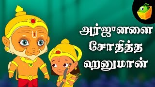 Arjun And Hanuman - Hanuman In Tamil - Animation / Cartoon Stories For Kids