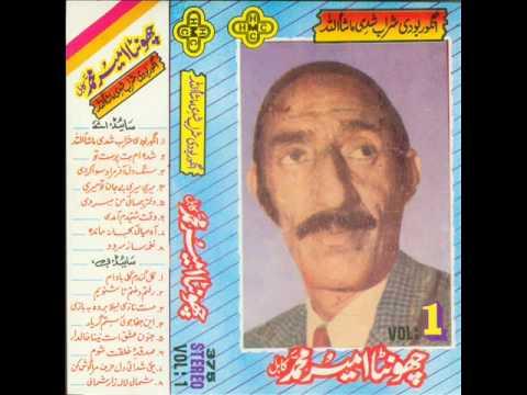 Ustad Amir Mohammad Vol. 1 Side 1 Cassette Afghanistan