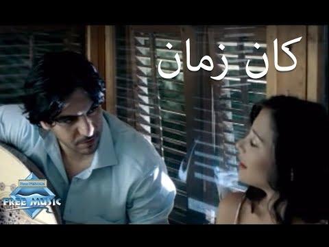 Bahaa Sultan Kan Zaman Music Video بهاء سلطان كان زمان فيديو كليب