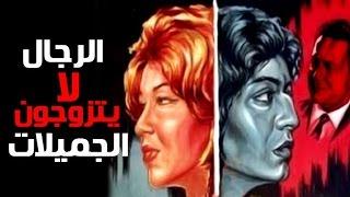 Al Regal La Yatazawagon Al Gamelat Movie | فيلم الرجال لايتزوجون الجميلات