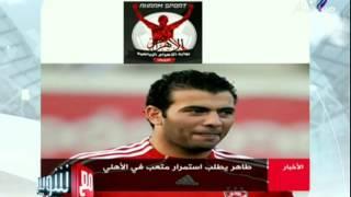 -مع شوبير - أهم الأخبار الرياضية في مصر والعالم