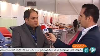 Iran Health 21th Medical equipment exhibition, Tehran بيست و يكمين نمايشگاه دارو و تجهيزات پزشكي