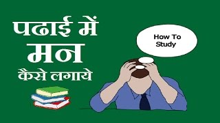 5 important Tips to Focus on Your Studies