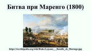 Битва при Маренго (1800)