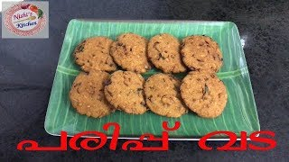 പരിപ്പ് വട-Nadan Parippu vada- Kerala style- തട്ടുകട സ്പെഷ്യൽ നാടൻ പരിപ്പ് വട Recipe 115