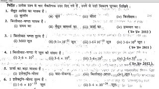 Science gk question rrb group d science rpf science gk up police exam gk