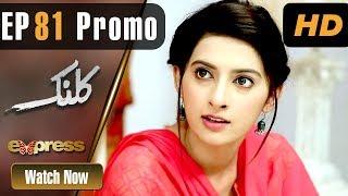 Pakistani Drama | Kalank - Episode 81 Promo | Express Entertainment Dramas | Rubina Arif, Shahzad