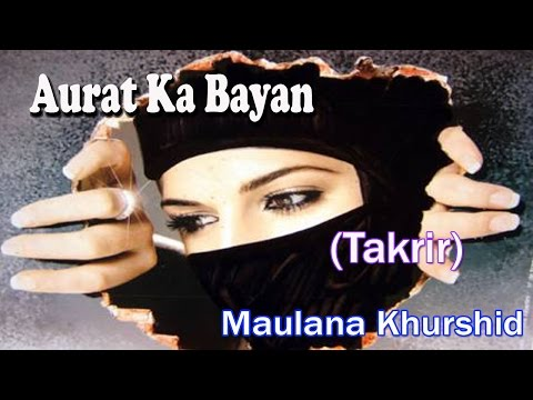 Xxx Mp4 Aurat Ka Bayan ☪☪ Very Important Takrir Latest New ☪☪ Maulana Khurshid HD 3gp Sex
