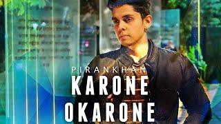 Minar Rahman - Karone Okarone | Cover | Piran Khan