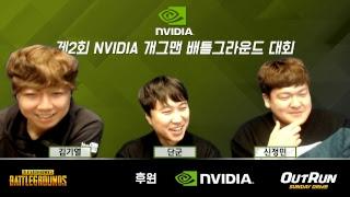 제2회 NVIDIA 개그맨 배그대회 (김준호 유민상 정명훈 임요환 홍진호외)