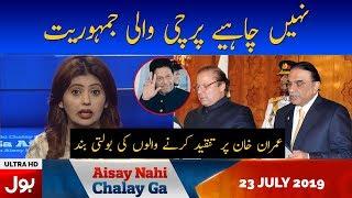 Aisay Nahi Chalay Ga With Fiza Akbar Khan | 23rd July 2019 | BOL News