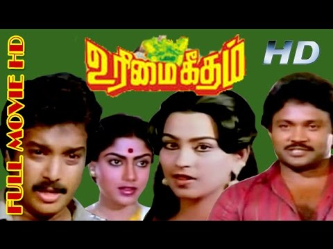 Tamil Full HD Movie   Urimai Geetham   Prabhu, Karthik,Ranjani,Pallavi