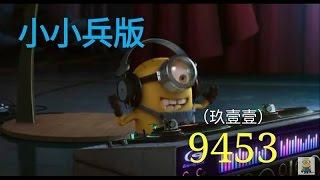 小小兵 9453 - MV(玖壹壹)