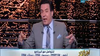 اخر النهار _ خيري رمضان ينفعل و يوجة رسالة جرئية جداً للرئيس عبد الفتاح السيسي على الهواء!!