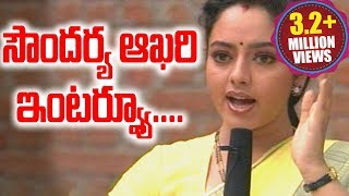 #Soundarya final interview in telugu