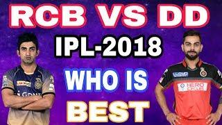 IPL-2018 DELHI(DD) VS RCB TEAM BATTLE COMPERD, KOHLI, GAMBHIR, WHO IS BEST IPL TEAM,