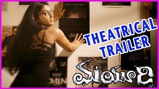 Mayuri Telugu Movie Theatrical Trailer - Latest Telugu Movie 2015 - Nayanatara