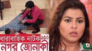 Bangla funny Natok | Nagar Jonaki | EP - 150 | Raisul Islam Asad, Intekhab Dinar, Jenny