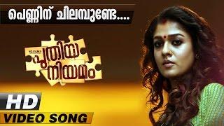 Penninu Chilambunde song from the movie Puthia Niyamam