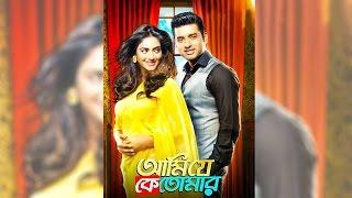 Ami Je Ke Tomar - Upcoming New Bengali Movie 2017 | Fisrt Look | Latest News | Ankush | Nusrat
