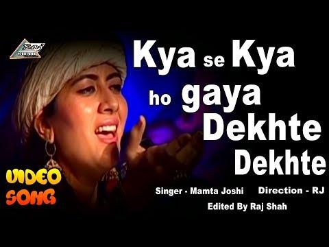 Xxx Mp4 Kya Se Kya Ho Gaya Dekhte Dekhte Dr Mamta Joshi Nusrat Fateh Ali Khan Raj Shah Production 3gp Sex