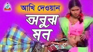 Akhi Dewan - Abujh Mon | অবুঝ মন | Bangla Baul Gaan | Sangeeta