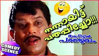 നന്നായിട്ട് പതപ്പിച്ചോ !!!   Jagathy, Harisree Ashokan Comedy Scenes   Malayalam Comedy Scenes [HD]