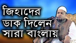 জিহাদের ডাক Bangla Waz Maulana Khaled Saifullah Ayubi 2018