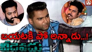 Hero Sachin Joshi Sensational Comments on Bandla Ganesh in Veedevadu Trailer Launch | Namaste