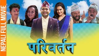 Nepali Full Movie | Pariwartan Ft Jitu Nepal, Reema Bishwokarma