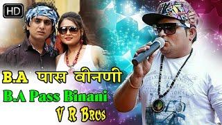 B.A Pass Binani || बी.ए पास बीनणी   || Raju Punjabi & Sushila || New Haryanvi Song 2016