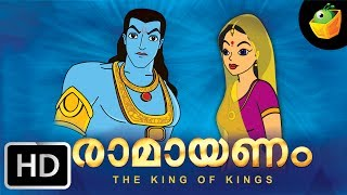 Ramayanam (The King of Kings) | Full Movie(HD) | In Malayalam | MagicBox Animations | Stories