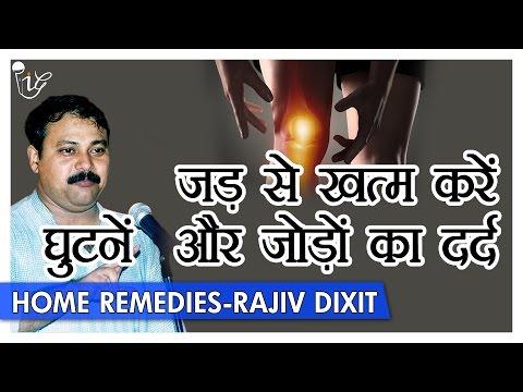 Xxx Mp4 Rajiv Dixit घुटने और जोड़ों के दर्द का एक मात्र इलाज 100 Cure For Knee And Joint Pain 3gp Sex