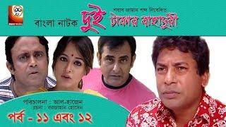 Dui Takar Bahaduri | Bangla Natok | Part 11 & 12 | Aa Kha Mo Hasan,Mosharaf Karim
