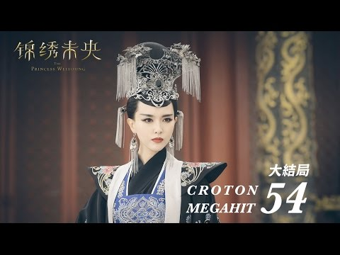錦綉未央 The Princess Wei Young 54 (Final Episode) 唐嫣 羅晉 吳建豪 毛曉彤 CROTON MEGAHIT Official