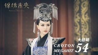 錦綉未央 The Princess Wei Young 54 (Final Episode) 唐嫣 羅晉 吳建豪 毛曉彤 CROTON MEGAHIT Official