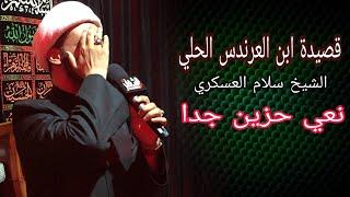 قصيدة ابن العرندس الحلي كاملة بصوت الخطيب الحسيني الشيخ سلام العسكري